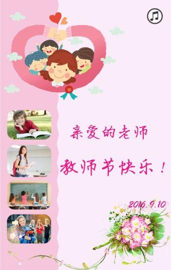 祝老师们教师节快乐!