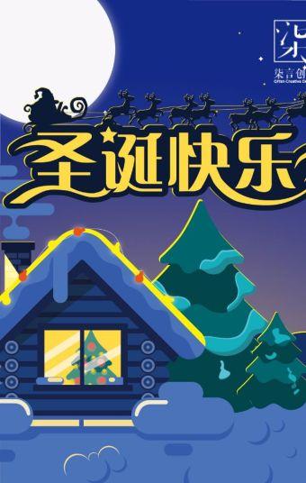 圣诞节、圣诞节祝福、圣诞节贺卡、圣诞节促销、圣诞节快乐、企业通用、个人通用