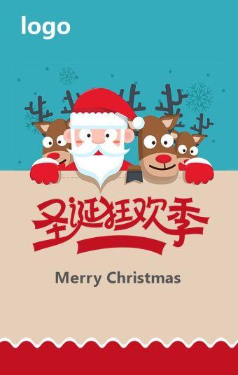 圣诞节快乐