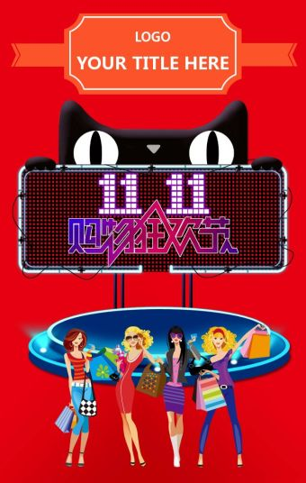 双11淘宝天猫购物喜庆大红产品促销模版