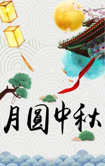中秋节企业祝福贺卡/放假通知中国风模板