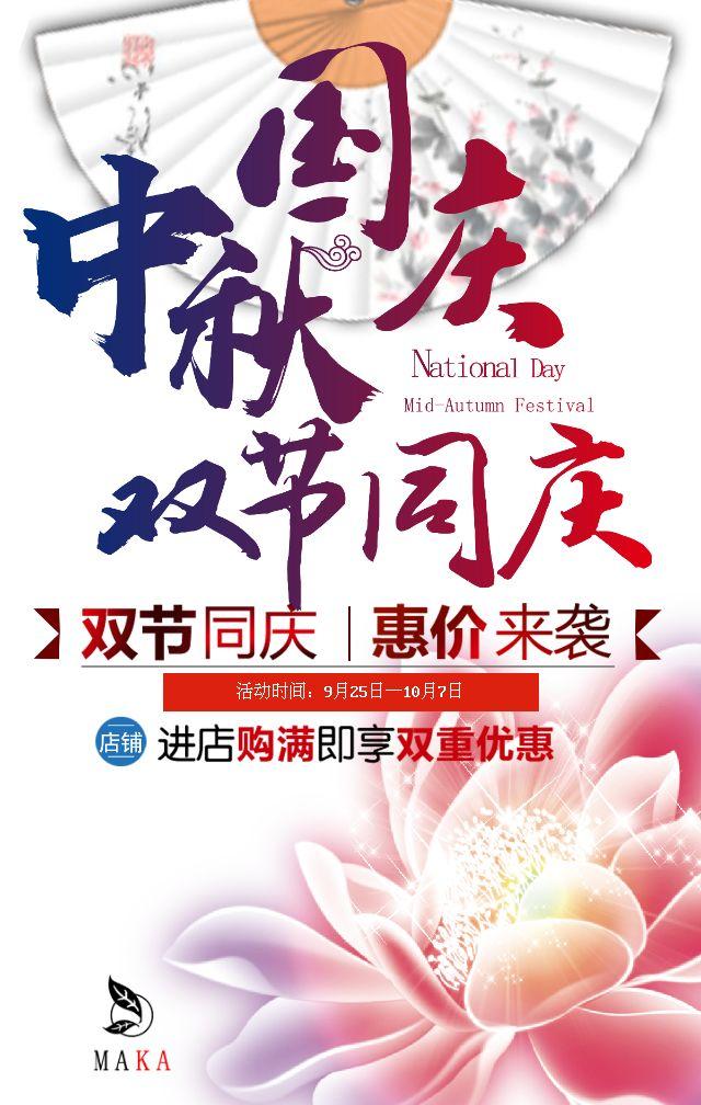中秋月饼促销(店铺产品节日特惠)