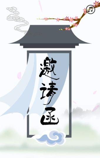 清新中国风企业活动邀请函