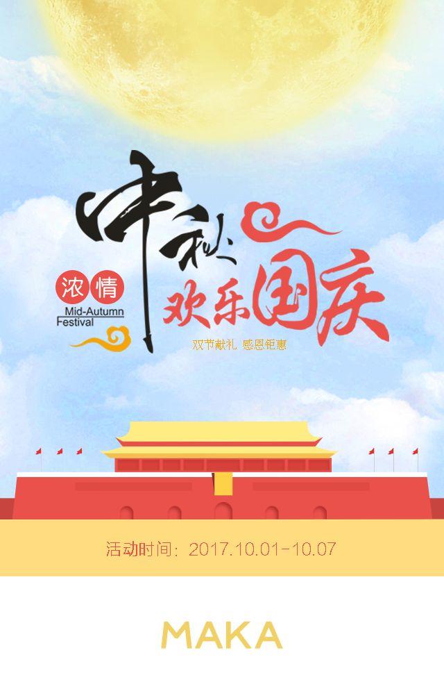 中秋国庆活动促销