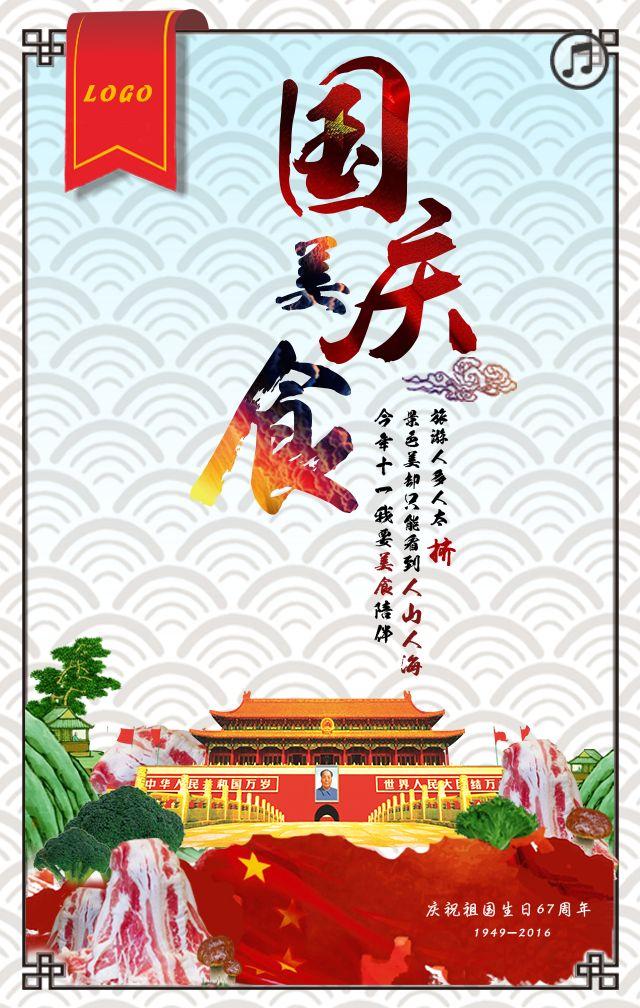 国庆节美食推广促销模板
