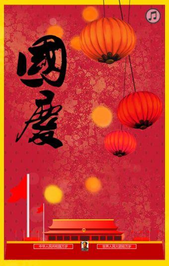 国庆节慰问贺卡