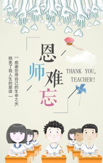 教师节祝福模板-送给老师的知心话
