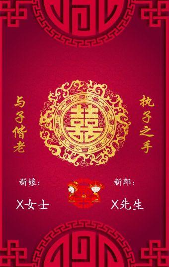 中国风婚礼邀请函