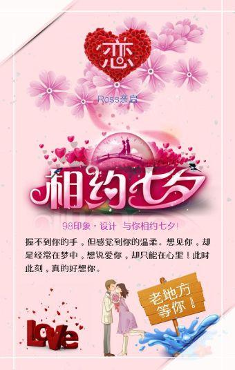 七夕情人节(温馨表白,产品促销)