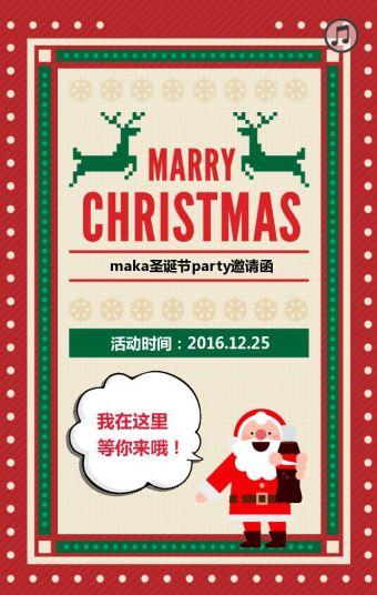 圣诞元旦活动邀请函3