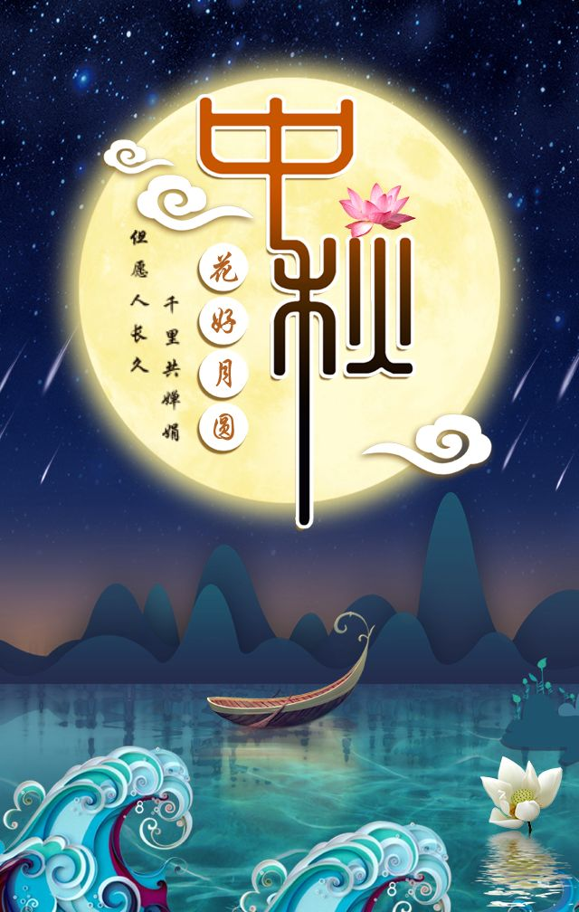 企业公司中秋节日祝福模板