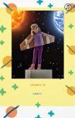 小男生生日祝福相册