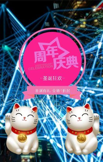 圣诞双十二狂欢庆典电商微商产品促销宣传