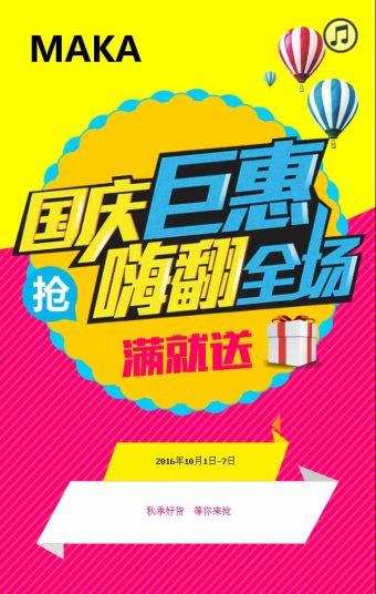 国庆节电商促销推广通用模板