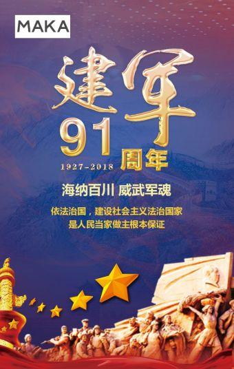 八一建军节企业宣传祝福文化活动邀请模板