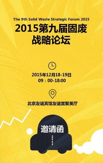 【会议邀请函】2015第九届固废战略论坛