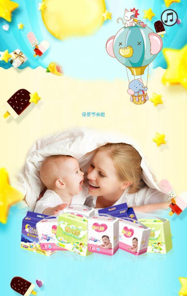 母婴节母婴惠