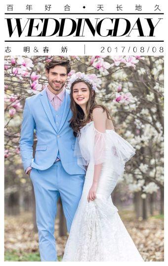 时尚杂志风结婚请柬婚礼邀请函