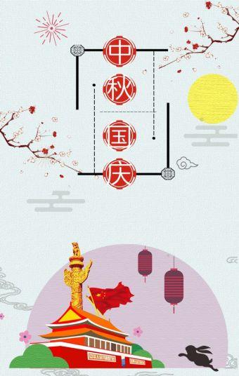 中秋国庆节日祝福