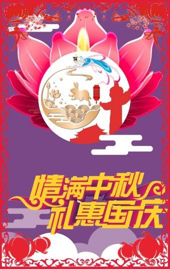 高大上的中秋国庆双节模板