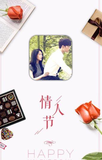 小清新浪漫情人节