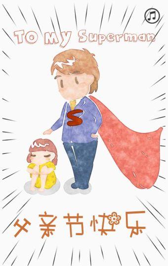 父亲节卡通可爱祝福贺卡