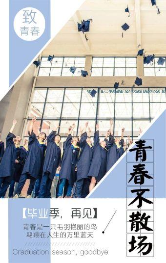 毕业季画册/毕业旅游