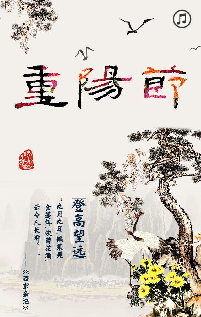 重阳节祝福模板
