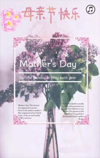 粉色温馨/母亲节/想说的话/卡片