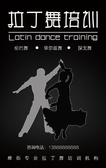 拉丁舞培训招生