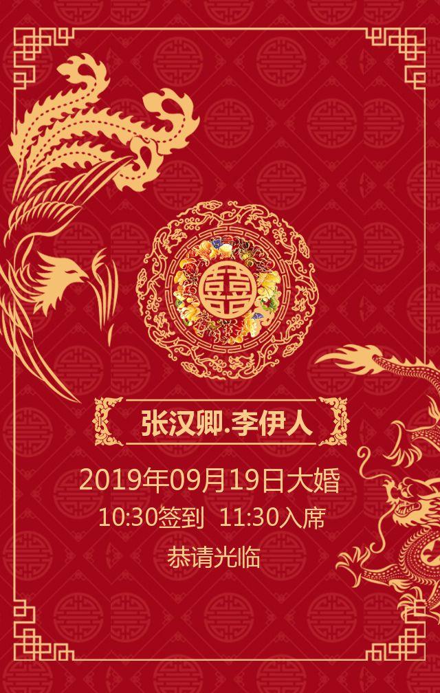 中国风中国红中式婚礼请柬婚礼