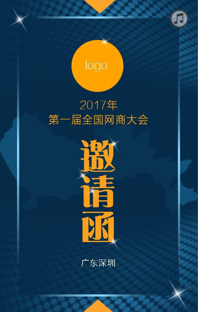 会议邀请函_maka平台海报模板商城