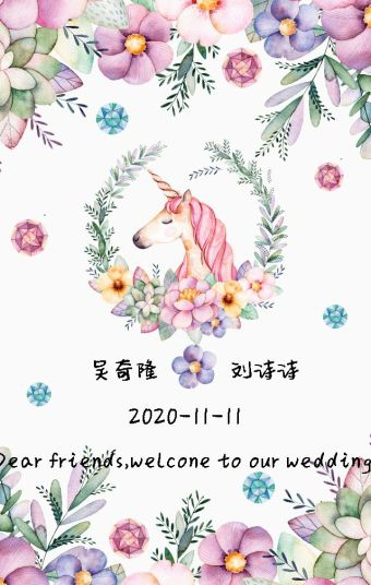 独角兽甜蜜浪漫花朵森系婚礼请柬