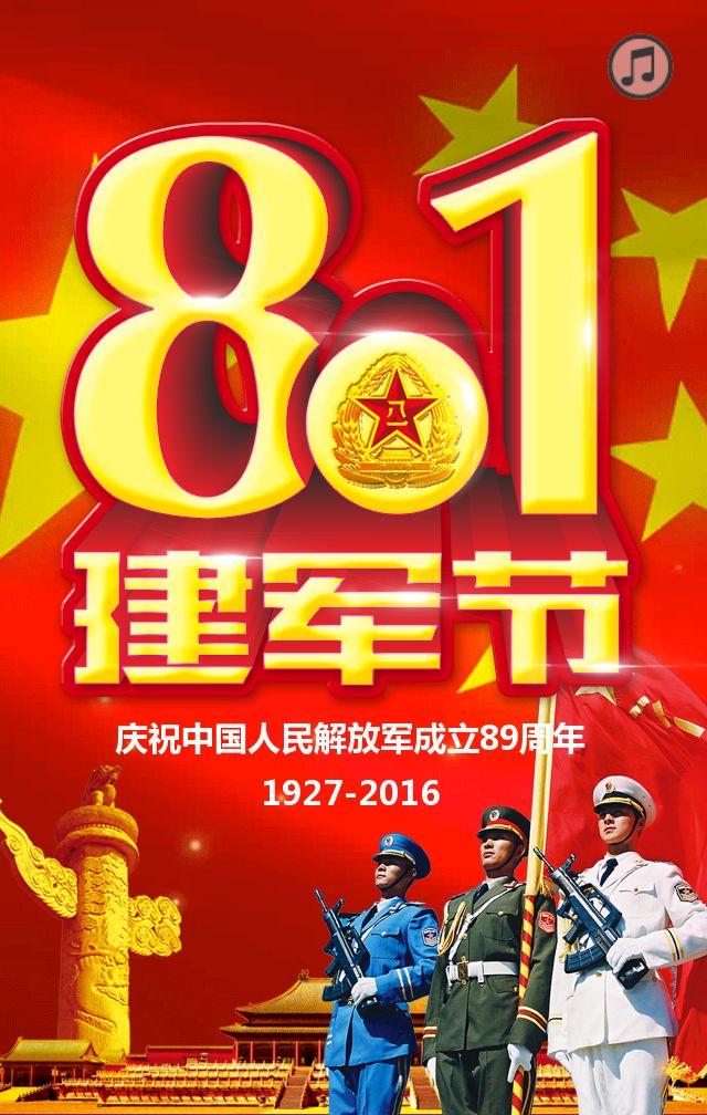 八一建军节当代革命军人核心价值观