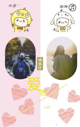 小清新情侣纪念相册