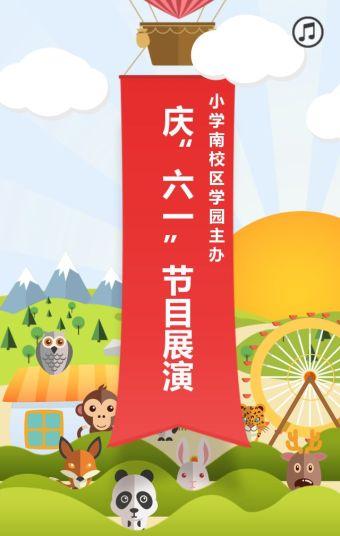 童趣儿童节六一少年宫展演活动邀请