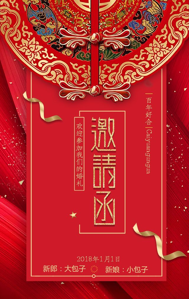 新年婚礼邀请函 时尚中国风红色喜庆婚礼请帖,新年结婚大气请柬邀请喜帖