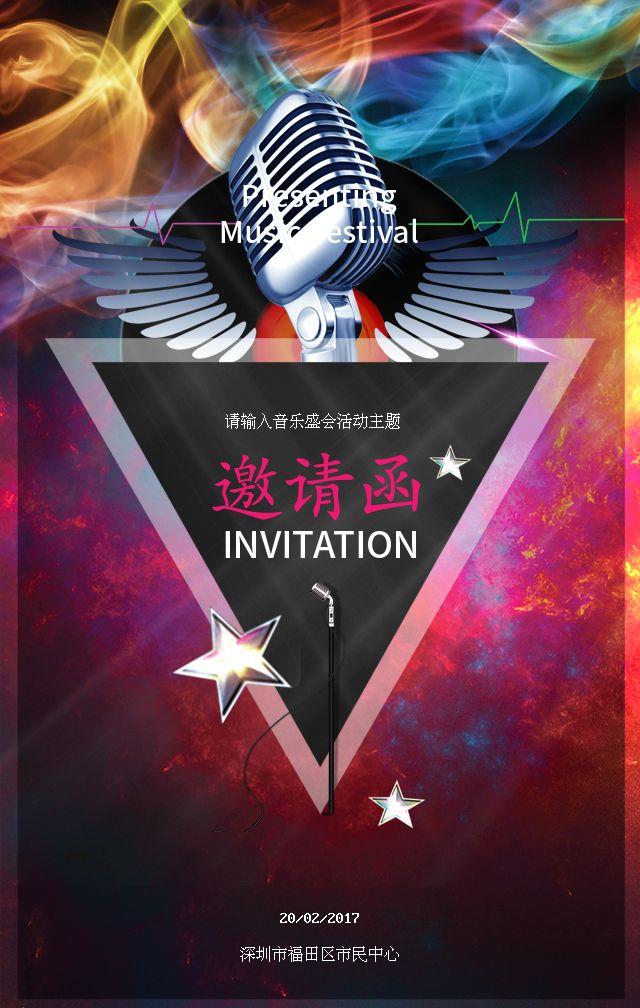音乐盛会邀请函_maka平台海报模板商城