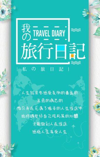 旅行小清新/日系/青春/毕业相册/旅拍/摄影作品集/表白/情侣/森系