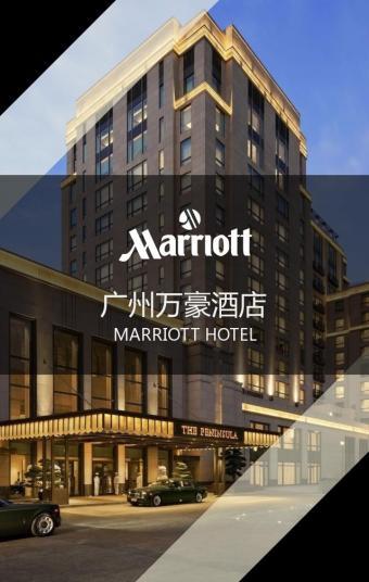 酒店行业宣传