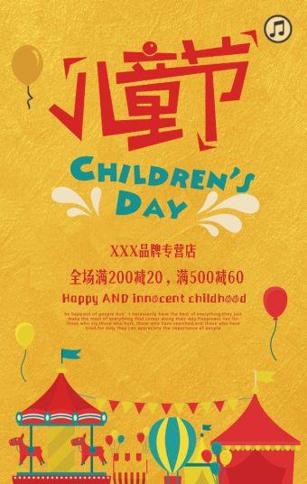 六一国际儿童节61商家促销打折