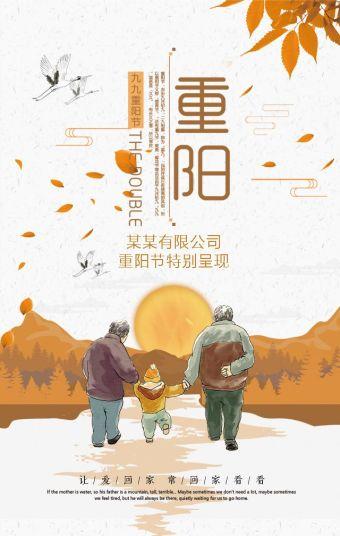 重阳节祝福企业推广公司宣传介绍重阳节贺卡公司宣传重阳节祝福