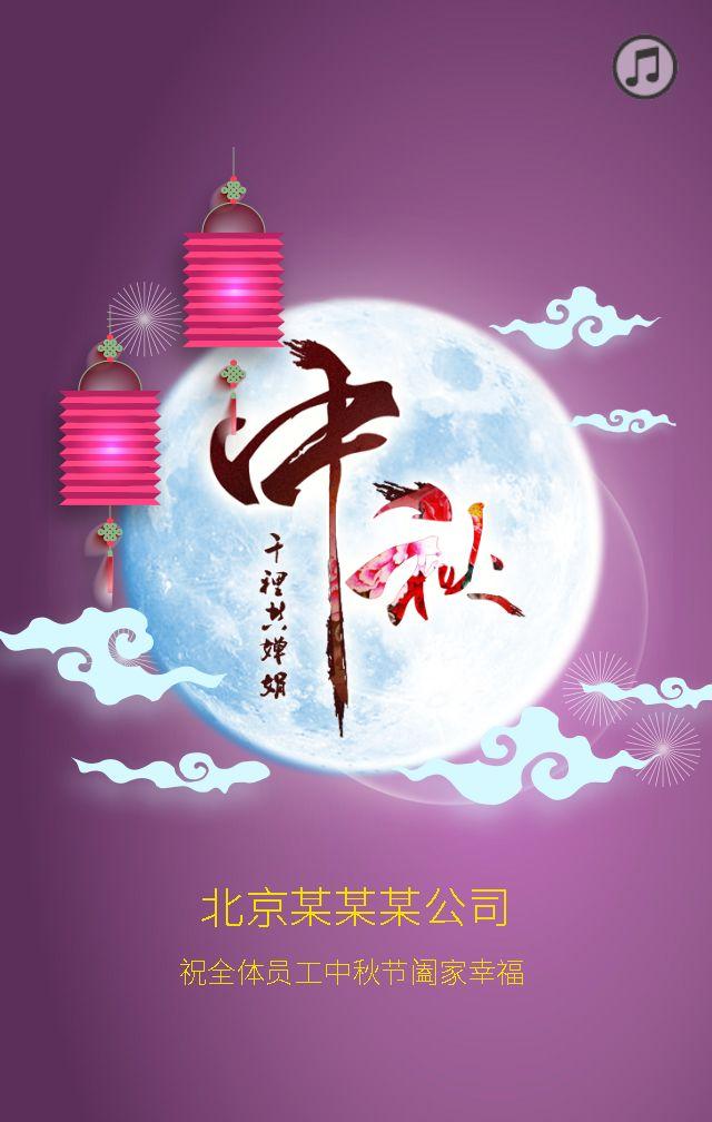 上一页  1 /  下一页 中秋节 企业文化宣传,中秋节, t_sx8s2i67 753