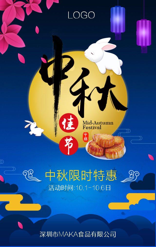 中秋节企业产品宣传推广促销食品月饼中秋礼品优惠活动促销模板