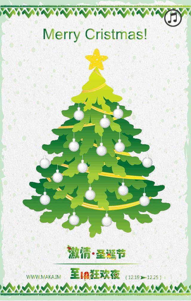 圣诞商场优惠促销模板