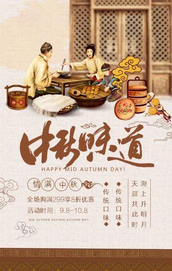中秋节促销月饼促销品牌推广中秋推广