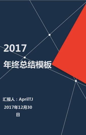 2017高端商务简约蓝红年终总结模板
