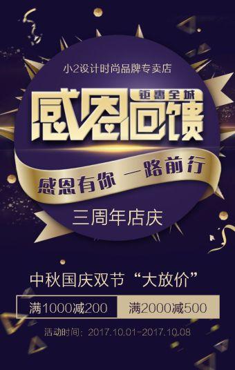 中秋国庆节日店铺感恩回馈周年庆典周年店庆活动邀请