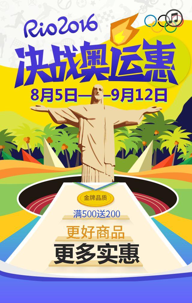 奥运品牌推广活动竞猜模板