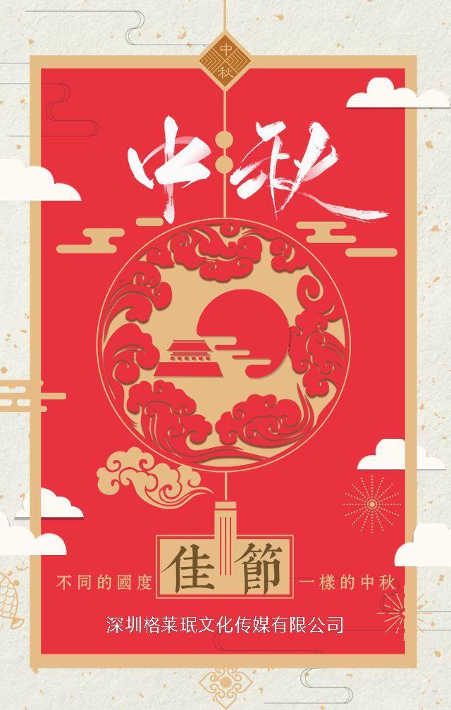 中秋佳节企业宣传祝福红色喜庆格调